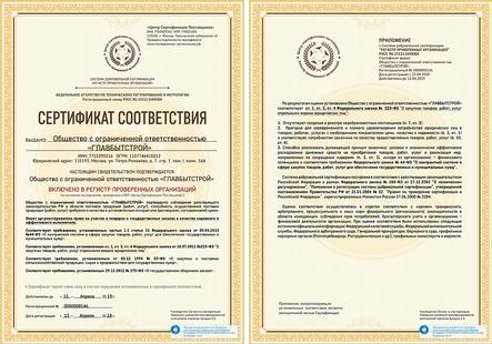 Сертификат новость
